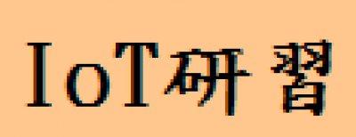 http://www.hsjh.tn.edu.tw/IOT.zip
