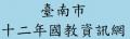 台南市12年國教資訊網