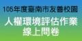 台南市106年度友善校園「人權環境評估線上問卷」