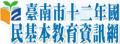 台南市12年國民基本教育資訊網